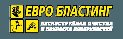 ЕВРО БЛАСТИНГ